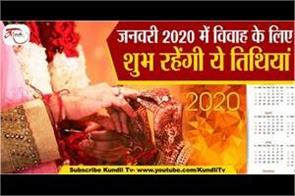 marriage dates and muhurat of january 2020