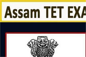 assam tet result 2019 declared know how to check