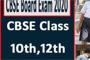 cbse class 10th 12th practical exam 2020 to begin from january 1