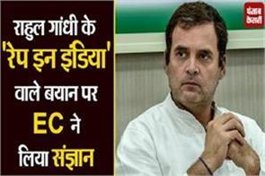ec took cognizance of rahul gandhi statement