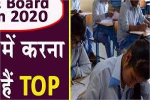 cbse board exam 2020 three important formats for writing good answers