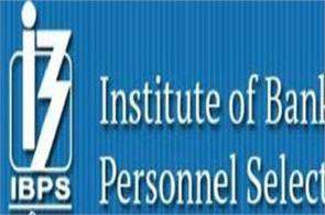 ibps rrb result 2019 officer scale interview rounds released