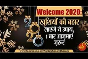 to get success in new year 2020 do this upay