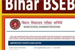 bihar bseb stet 2019 online application process started again