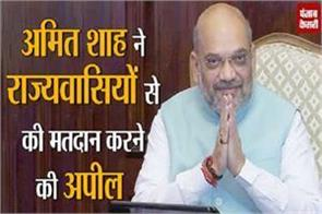 amit shah appealed to the citizens to vote