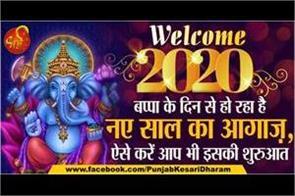 new year 2020 prayer ganpati ji and hanuman ji