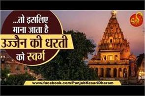 ujjain s heaven to earth
