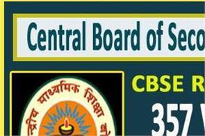 cbse recruitment 2019 online application form date extended