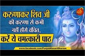 shiv puran benefits and rules