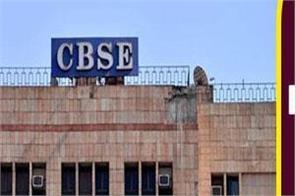 cbse recruitment 2019 for stenographer posts