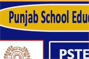 pstet exam date is 5 january new punjab tet admit card 2019 soon
