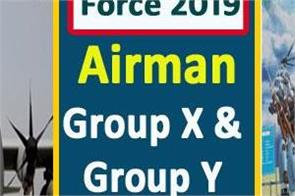 indian air force airman group x  y recruitment 2019 notification released