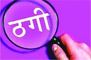 1 28 lakhs cheated in the name of sending abroad