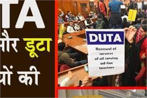 duta protest du administration holds meeting with teachers association