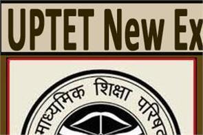 uptet new exam date 2020 announced