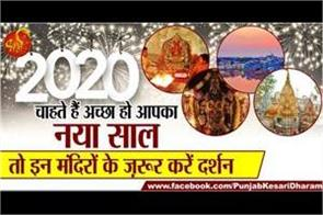 visit these famous temples of indian on new year