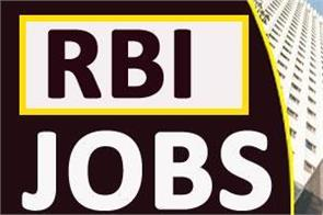 rbi recruitment for 17 non csg posts apply soon
