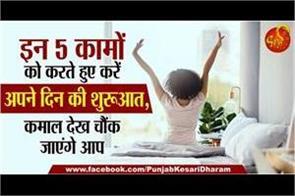 garuda purana everyones morning should start with 5 things