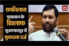 case filed against ram vilas paswan
