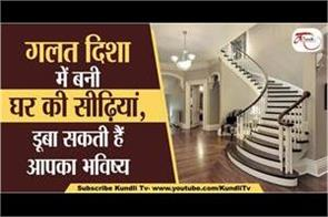vastu tips for stairs