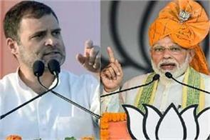 pm modi and rahul gandhi will address the election meeting
