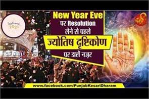 new year resolution according to jyotish shastra
