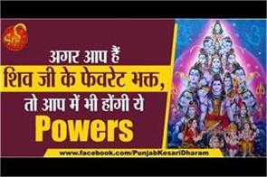 powers of lord shiva devotee