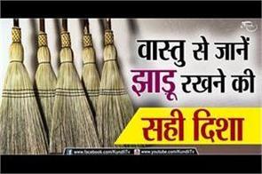 vastu tips for broom