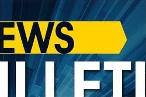 news bulletin narinder modi rahul ghandi lok sabha