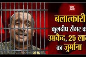 life imprisonment to rapist kuldeep sengar
