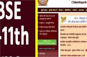 cgbse chhatisgarh board class 9th to 12th exams rescheduled