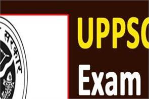 uppsc pcs exam 2019 admit card releases direct link here