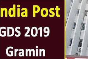 india post gds 2019 gramin dak sevak recruitment exam result released