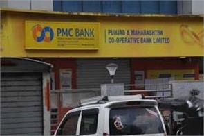 scam affected pmc bank investigation report not ready yet rbi