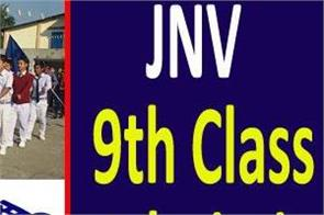 jnv 9th class admission form 2020 begins registration last date details