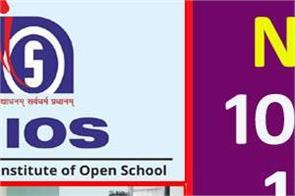 nios 10th 12th result 2019 october exam declared