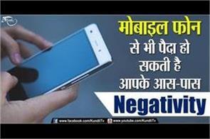 vastu tips for mobile phone