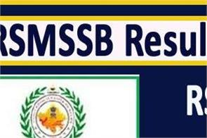 rsmssb lab assistant result 2019 out