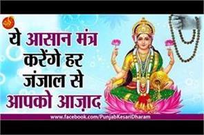 devi lakshmi powerful mantra in hindi