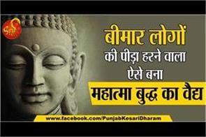 mahatma buddha concept