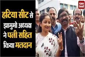 jmm president voted with hatia vis seat attacked bjp