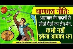 chanakya niti in hindi about money