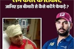 yuvraj has suffered from lung cancer know about them