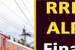 rrb released alp technician final result 2019
