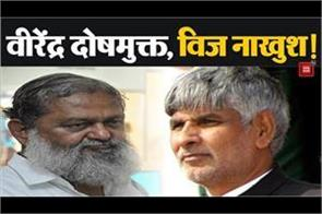 anil vij will challenge the decision to acquit virender singh