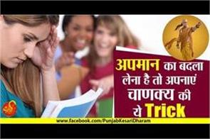 chanakya neeti in hindi for insult