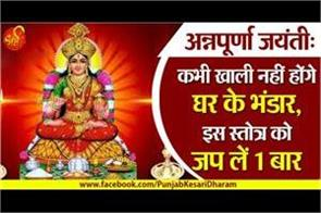 annapurna jayanti 2019 devi annapurna stotram in hindi