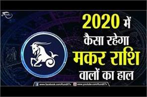 makar rashi 2020