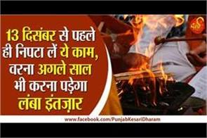 kharmas will start from 13 december