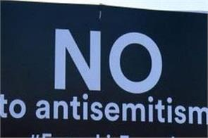 india is one of the few countries with no record of anti semitism